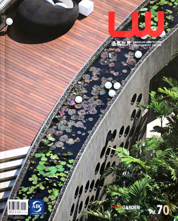 Press_Vertical-Garden-Design_Landscape-world2_Cover.jpg